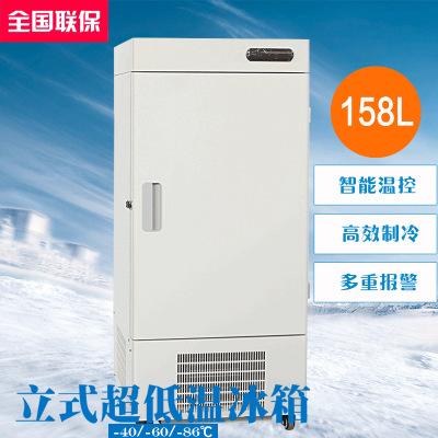 DW-40L158/DW-60L158/DW-86L158Laboratory refrigeration Medical cryopreservation box Vertical ultra-low temperature refrigerator 158L experimental refrigerator