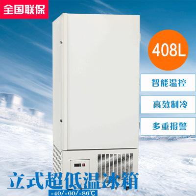 DW-40L408/DW-60L408/DW-86L408Laboratory special refrigerator 408L vertical ultra-low temperature refrigeration refrigerator storage box