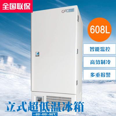 DW-40L608/DW-60L608/DW-86L608608Large capacity medical refrigerator Laboratory special refrigeration refrigerator Ultra low temperature storage box