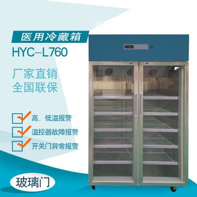 药品冷藏箱760L 医用冷藏柜 2-8℃度药店医院立式展示柜