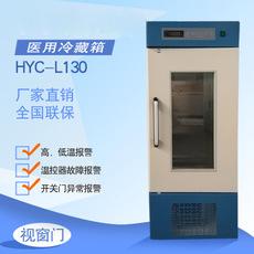 立式药品冷藏箱130L 医用冷藏柜 2-8℃度药店医院展示柜