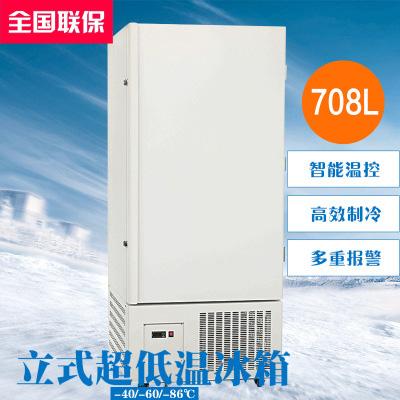 DW-40L708/DW-60L708/DW-86L708Laboratory ultra-low temperature refrigeration equipment Experimental special refrigerator 708L ultra-low temperature storage box