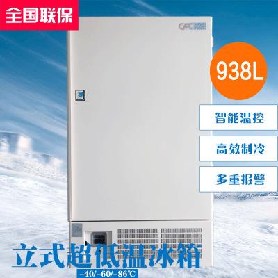 DW-40L938/DW-60L938/DW-86L938Laboratory Refrigeration Refrigerator 938L Medical Ultra-low Temperature Refrigerator Ultra-low Temperature Refrigeration Refrigerator