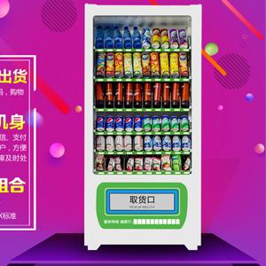 饮料售货机