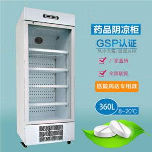 HLC-L360医用药品阴凉柜