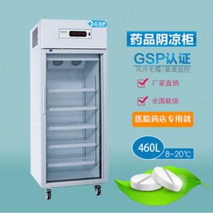HLC-L460医用药品阴凉柜