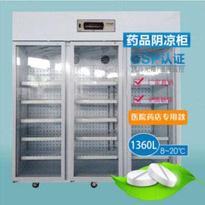 HLC-L1360医用柜药品阴凉柜