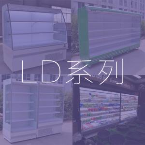 【LD17F】系列风冷柜